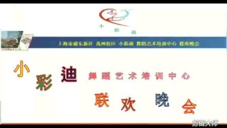 2020浦东新区禹州校区 小彩迪舞蹈艺术培训中心联欢晚会