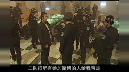 警中警:市局抓赌,县竟带枪来救人,只因赌场老板是外甥