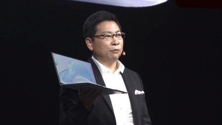 华为MateBook系列新品发布会