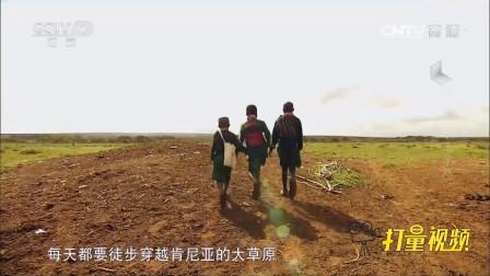 肯尼亚孩子们的艰辛上学路 翻山涉水上学路