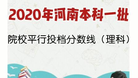 重磅发布!2020年河南省本科一批院校平行投档分数线公布!(理科