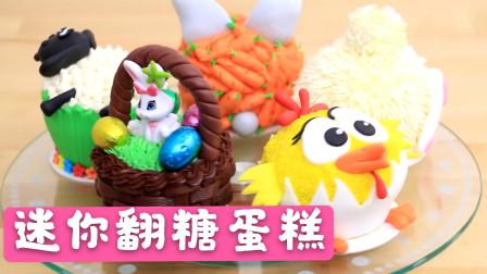 这么逼真的小动物原来是翻糖蛋糕?做法简单好玩,孩子的最爱