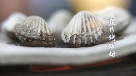 老广的味道 :一个碳炉,一块瓦片,就能尝到珠蚶的鲜美