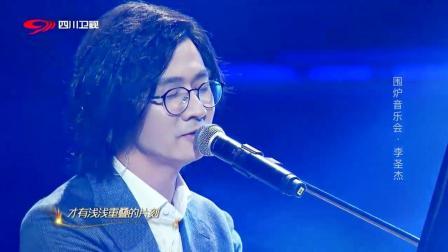 围炉音乐会:原作林隆璇带来《白天不懂夜的黑》,你喜欢哪个版本?