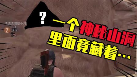 裤子吃鸡:吃鸡又出新bug了?沙漠地图可以进到石头里面!