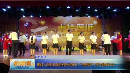 """聊城市人民医院东昌府院区:庆祝""""中国医师节"""" 表彰优秀个人集体"""