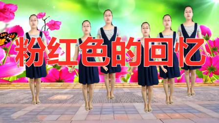 DJ版广场舞《粉红色的回忆》歌词深情感人,舞动感优美,新舞步