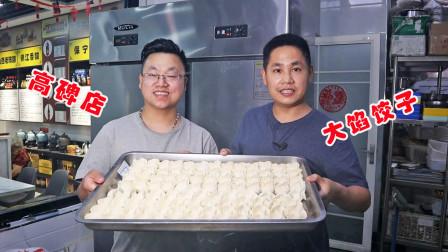 高碑店这家24小时营业的饺子馆,吃醋自己打,三鲜馅太好吃了