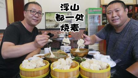 来到浮山县必须品尝的美食,都一处烧麦,百年历史,传承了4代