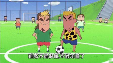 蜡笔小新:猎豹太霸道想要独占公园,要和小新等人比赛踢足球了