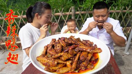 """炊二锅一家人今天吃""""香辣鸭翅""""肉质干香 辣味十足 真过瘾"""