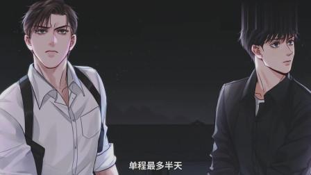 《破云2吞海》漫画登陆快看漫画,8月22日上线!步重华吴雩的故事