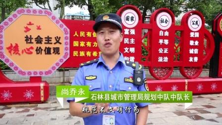 石林县城市管理局尚乔永:规范不文明行为,做文明的石林人