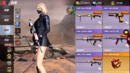 CF手游:合成一把AK12-SS对战粉丝雷神,拿下八个爆头