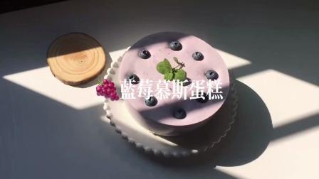 #蓝莓慕斯蛋糕这个淡紫色我真的爱了#免烤箱甜品#烘焙#vlog日常
