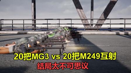 绝地求生:20把MG3对阵20把M249,站在桥两端互射,最后谁会赢?