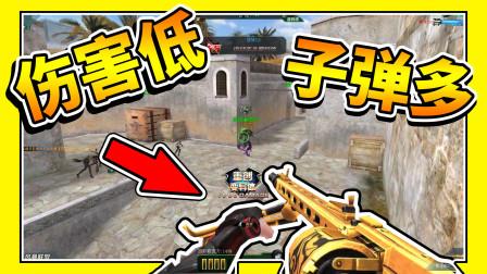 生死狙击:黄金MG3生化试玩!没想到这一夹子弹伤害超级低!