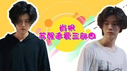 """《穿越火线》肖枫苏醒追爱三部曲:为友情爱情""""网友""""发电"""