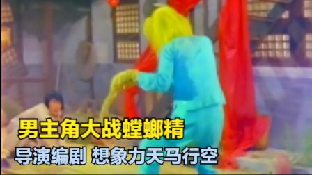 武侠片:男主角大战螳螂精,导演编剧真无敌,想象力天马行空