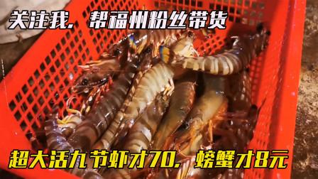 """福州赶海一家:""""螃蟹一斤8元,活九节虾才70?帮福州连江粉丝带货,你猜赚了多少?"""