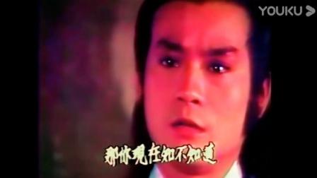 楚留香新传之新月传奇01 郑少秋版