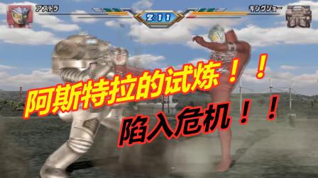奥特曼格斗进化:阿斯特拉的修炼!对战强大的侵略机器人金古桥!