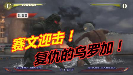 奥特曼格斗进化:乌罗加带着复仇的怒火而来!赛文能够战胜吗!