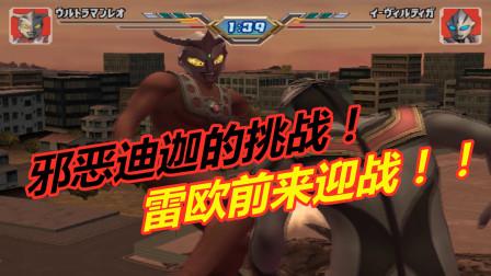 奥特曼格斗进化:邪恶迪迦的挑战!宇宙格斗家雷欧前来迎战!