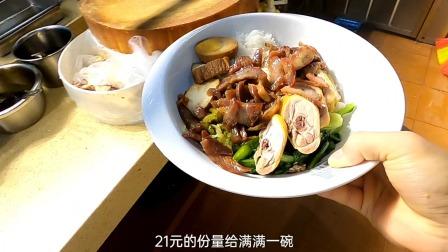 来了份咸香鸡拼叉烧饭,阿成随意给肉,21元份量给满满一碗