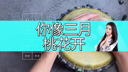 非洲鼓教学《你像三月桃花开》,超温暖的手鼓演奏示范!