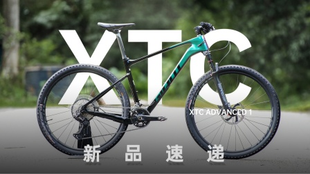 《新品速递》捷安特XTC ADVANCED 1碳纤维山地车
