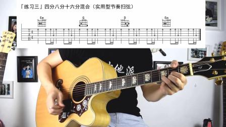 第3课2 吉他扫弦基础日练,高手也是从这些练起(拨片练习1-4)