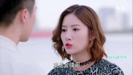 遇见你:心机女因爱疯狂,说服丈夫李云哲瞒住陷害陆思琛的事实