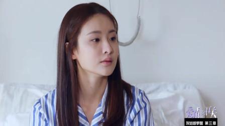 爱情的开关:蒋泽医院看小萌,难道不知道这样会更伤害小萌