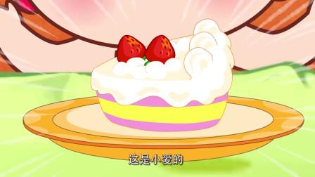可可小爱:小爱妈妈好温柔,特意为小爱做了草莓蛋糕,好暖心啊!