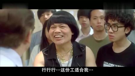 爆笑港片:找工作凭口才就行 实力并不重要 电梯遇打劫扮盲也笑坏了