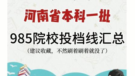 最新统计数据!河南省高校本科一批,985院校投档分数线汇总!