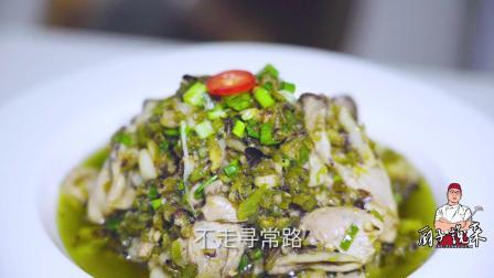 川菜厨子独创生蚝的川式料理,不烤不蒸不煎,肥美多汁,鲜嫩无比