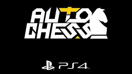 【游戏资讯】【多多自走棋】即将登陆PS4平台 宣传视频【这游戏登陆PS4是要。。。】