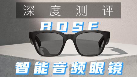 智能眼镜?音质极佳?阻挡99%紫外线?与众不同的穿戴体验Bose智能音频眼镜【猫腻有深度】