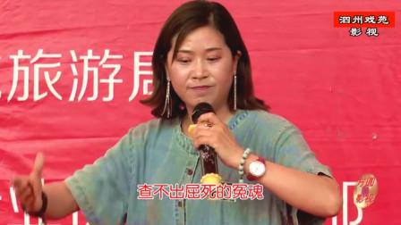 """豫剧《探阴山》选段""""扶大宋锦华裔忠心赤胆""""李芳演唱"""