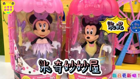 米老鼠米妮变身魔法公主!米奇妙妙屋换装玩具开箱