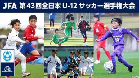 2019日本小学生U12足球全国大赛集锦-小组赛30