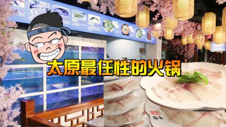 恰饭小分队:太原最任性的老板,鱼火锅20多种涮菜全部免费?