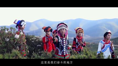 四川省凉山彝族自治州普格县民族中学校歌《梦想起航的地方》