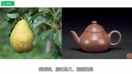 梨形壶的来历