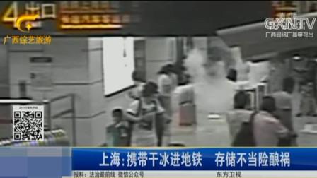 男子携带干冰进地铁,存储不当发生爆破,男子惊魂未定瘫坐在地