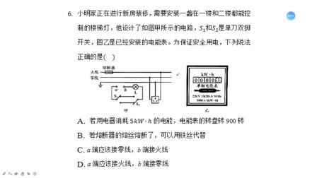 2020年昭通市中考物理第6题