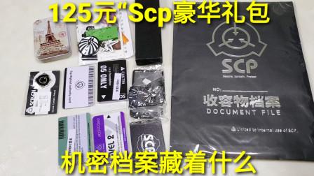 """125元豪华""""scp基金大礼包"""",包含5级门禁卡,机密档案里有什么"""