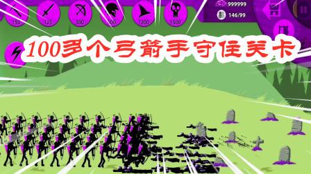 火柴人战争:100多个弓箭手守住关卡,僵尸来袭,万夫莫开